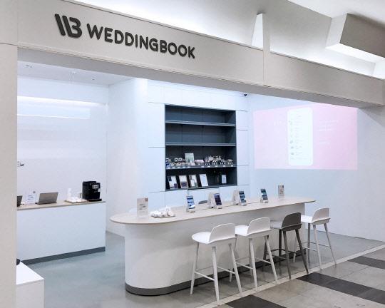 결혼준비 앱 `웨딩북`, 종로에 팝업스토어 오픈